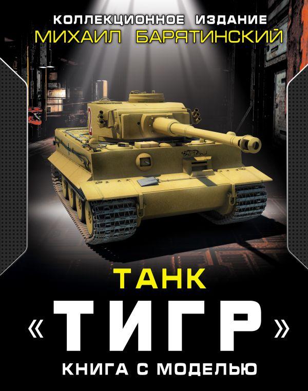 Танк «Тигр». Книга с моделью Барятинский М.Б.