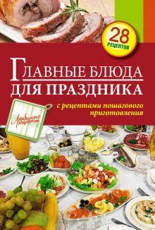 - Главные блюда для праздника обложка книги
