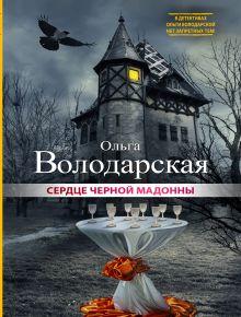 Володарская О. - Сердце Черной Мадонны обложка книги