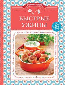 - Быстрые ужины обложка книги
