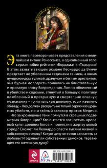 Обложка сзади Демоны да Винчи Джулия Бьянки