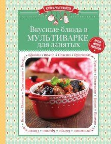 - Вкусные блюда в мультиварке для занятых обложка книги