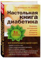 Астамирова Х.С., Ахманов М.С. - Настольная книга диабетика: 6-е издание' обложка книги