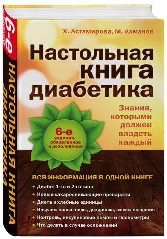 Настольная книга диабетика: 6-е издание Астамирова Х., Ахманов М.