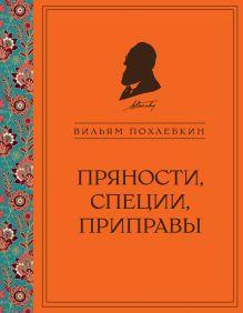 Похлебкин В.В. - Пряности, специи, приправы (ч/б) обложка книги
