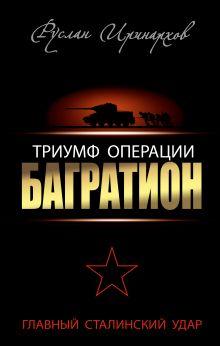 Иринархов Р.С. - Триумф операции Багратион. Главный Сталинский удар обложка книги