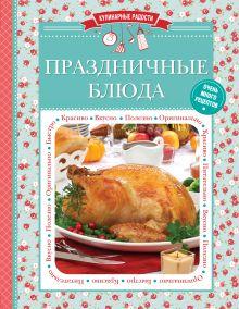 - Праздничные блюда обложка книги