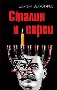 Верхотуров Д.Н. - Сталин и евреи обложка книги