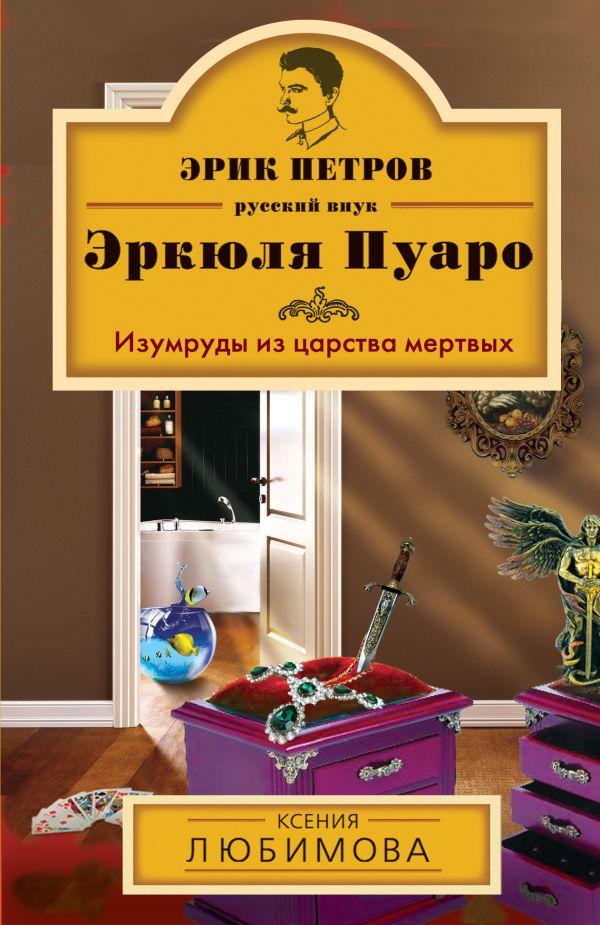 Изумруды из царства мертвых Любимова К.