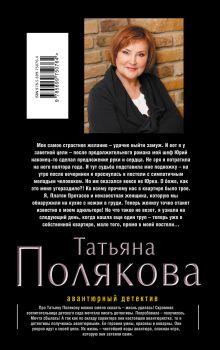 Обложка сзади Выйти замуж любой ценой Татьяна Полякова