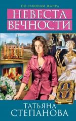 Обложка Невеста вечности Татьяна Степанова