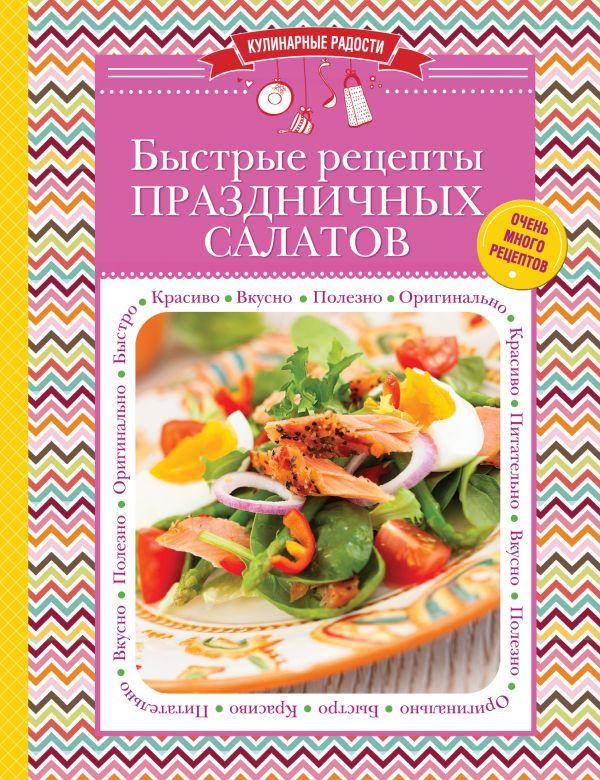 быстрые рецепты салатов с зеленым