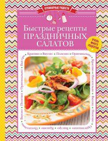- Быстрые рецепты праздничных салатов обложка книги