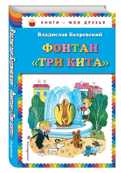 """Фонтан """"Три кита"""" (ил. В. Чижикова)"""