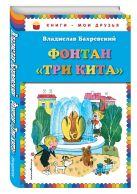 Бахревский В.А. - Фонтан Три кита (ст. изд.)' обложка книги