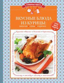 - Вкусные блюда из курицы: закуски, супы, горячее обложка книги