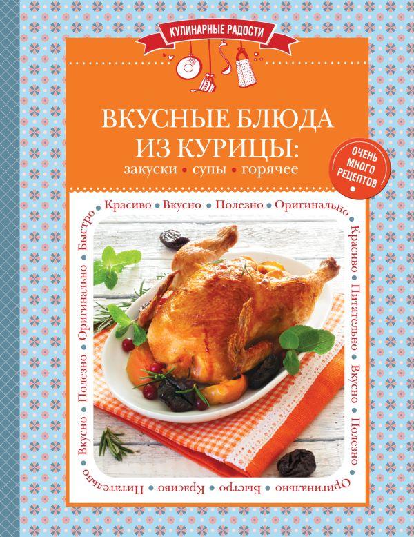 Вкусные блюда из курицы: закуски, супы, горячее