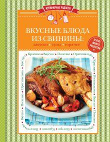 - Вкусные блюда из свинины: закуски, супы, горячее обложка книги