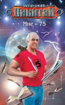 Обложка Мне - 75 Юрий Никитин
