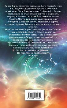 Обложка сзади Мне - 75 Юрий Никитин