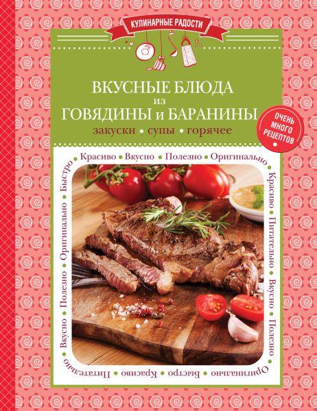 Вкусные блюда из говядины и баранины: закуски, супы, горячее
