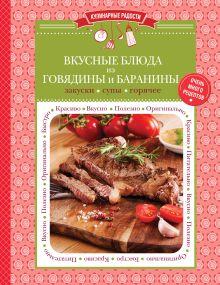 - Вкусные блюда из говядины и баранины: закуски, супы, горячее обложка книги