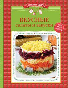 - Вкусные салаты и закуски обложка книги
