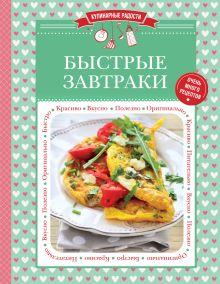 - Быстрые завтраки обложка книги