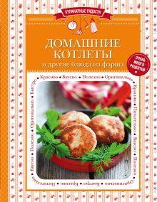- Домашние котлеты и другие блюда из фарша обложка книги