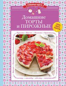- Домашние торты и пирожные обложка книги