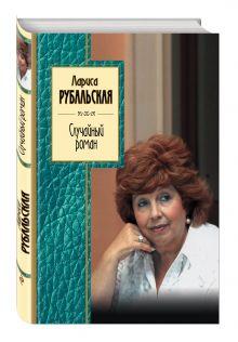 Случайный роман обложка книги