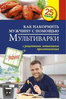 - Как накормить мужчину с помощью мультиварки обложка книги