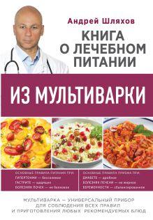 Шляхов А.Л. - Книга о лечебном питании из мультиварки, написанная врачом обложка книги