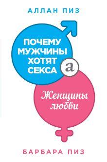 Пиз А., Пиз Б. - Почему мужчины хотят секса, а женщины любви (нов.оф.) обложка книги