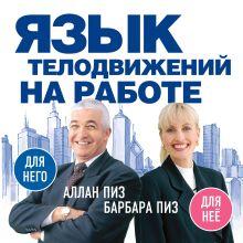 Пиз А., Пиз Б. - Язык телодвижений на работе (нов. оф.) обложка книги