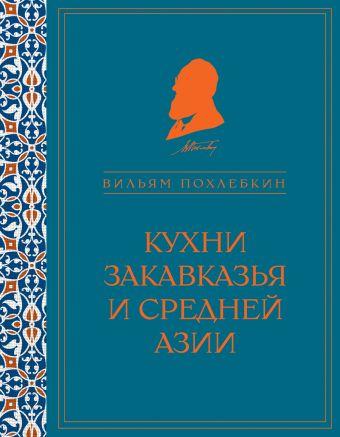 Кухни Закавказья и Средней Азии (серия Кулинария. Похлебкин) Похлебкин В.В.