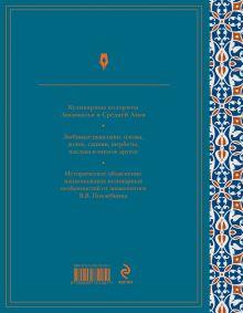 Обложка сзади Кухни Закавказья и Средней Азии (серия Кулинария. Похлебкин) Вильям Похлебкин
