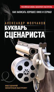 Молчанов А.В. - Букварь сценариста обложка книги