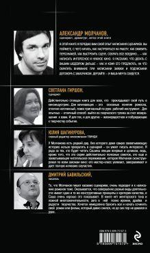 Обложка сзади Букварь сценариста Молчанов А.В.