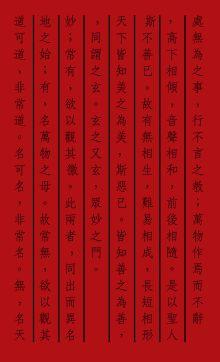Обложка сзади Лао-цзы. Книга об истине и силе: В переводе и с комментариями Б. Виногродского Бронислав Виногродский, Лао-цзы