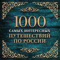 1000 самых интересных путешествий по России (с суперобложкой)