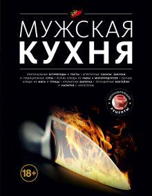 - Мужская кухня обложка книги