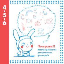 Автора нет - Поиграем?! Веселые рисовалки для маленьких фантазеров обложка книги