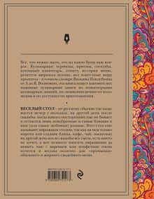 Обложка сзади Кулинарный словарь (серия Кулинария. Похлебкин) Вильям Похлебкин