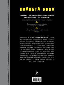 Обложка сзади Планета кино (цв. супер) К.Э. Разлогов