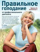 Бражко И., Калюжная Г. - Правильное голодание от профессионального диетолога' обложка книги