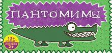 Парфенова И.И. - Пантомимы: лучшая игра для веселой компании обложка книги