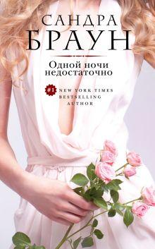 Браун С. - Одной ночи недостаточно обложка книги
