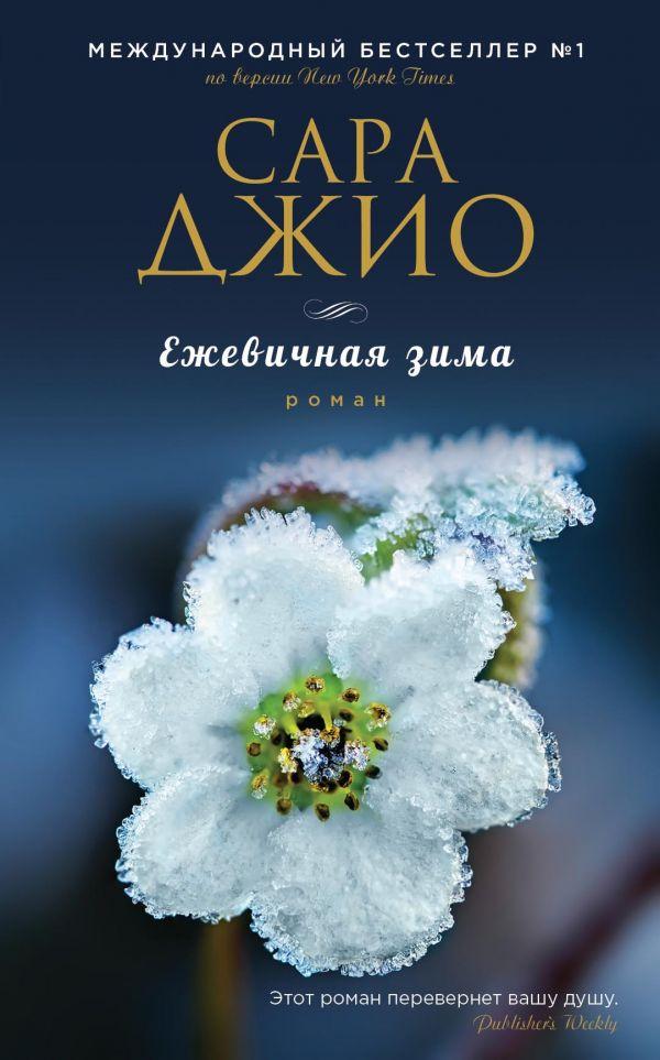 Скачать книгу ежевичная зима fb2