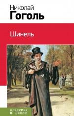 Гоголь Н.В. - Шинель обложка книги
